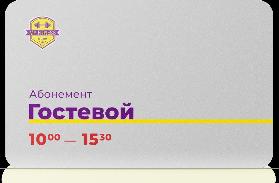 Гостевой визит с 10:00 до 15:30