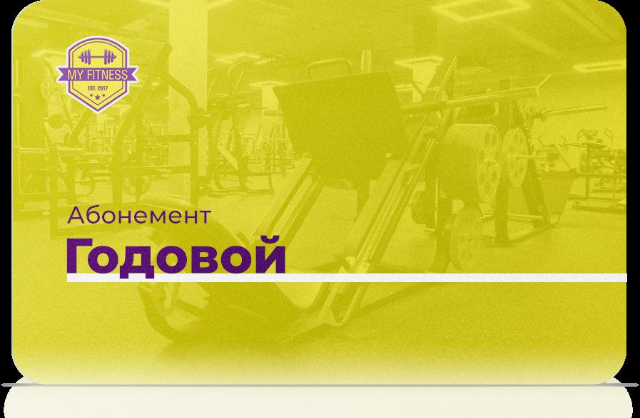 Абонемент «Фитнес-курорт 12*»